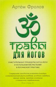 книга Артёма Фролова