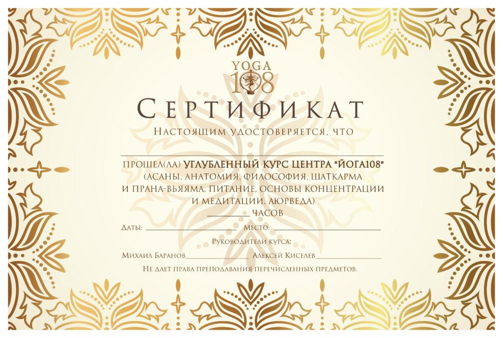сертификат подготовительного курса