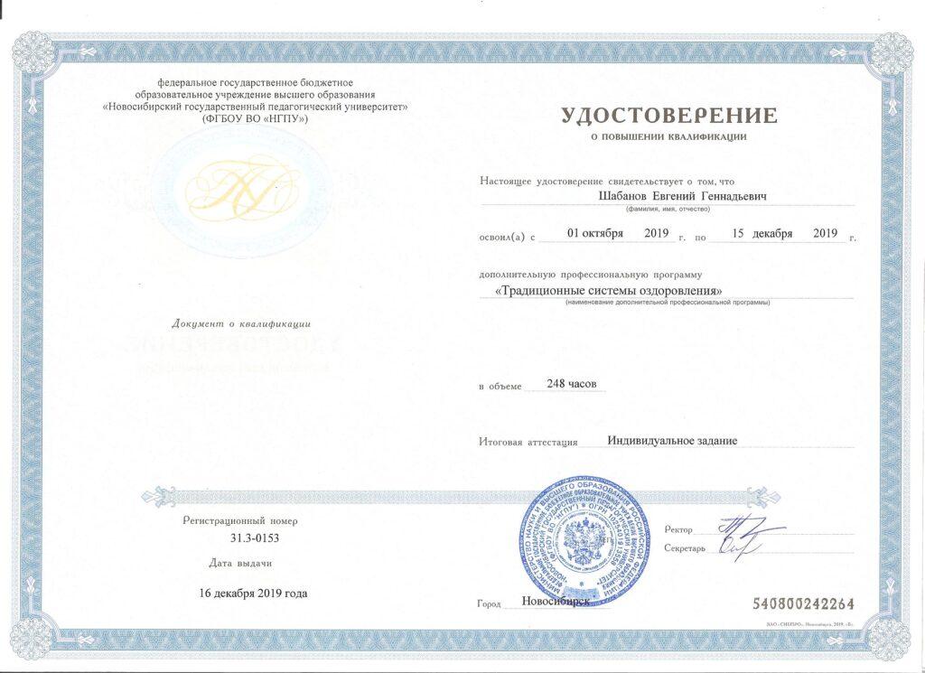 Удостоверения о повышении квалификации государственного образца